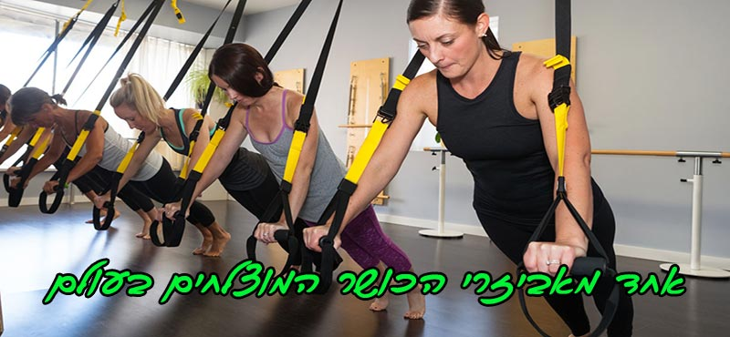 trx-training-at-the-studio